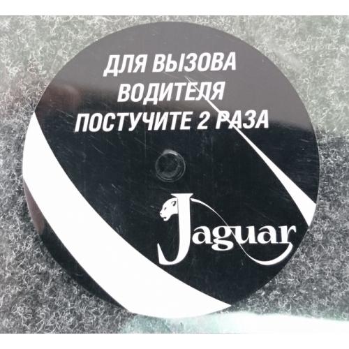 Jaguar (Наклейка-на стекло)
