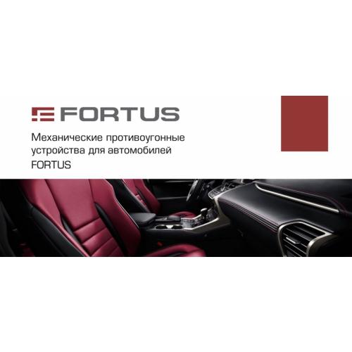 Fortus - безопасность вашего автомобиля